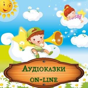 аудиосказки онлайн, казки онлайн, казки українською, віршики для дітей онлайн українською, бесплатно, безкоштовно