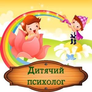 консультація дитячого психолога он-лайн, консультация детского психолога он-лайн