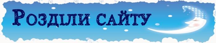 сайт для діточок та мам, розвиваючий сайт для дітей, развивающий сайт для детей