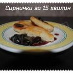 рецепти, страви дл дітей, творого, сирники, рецепты, блюда дл детей, детские блюда, сырники за 15 минут