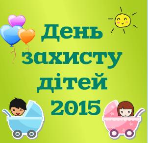 день захисту дітей 2015 фото-конкурс
