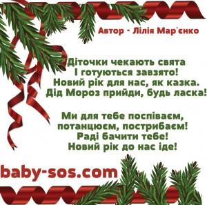 http://baby-sos.com , Діточки чекають свята І готуються завзято! Новий рік для нас як казка. Дід Мороз прийди, будь ласка! Ми для тебе поспіваєм, потанцюєм, пострибаєм! Раді бачити тебе! Новий рік до нас іде!, авто лилия марьенко