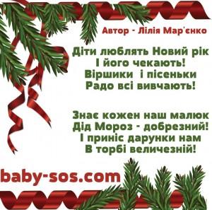 http://baby-sos.com , Діти люблять Новий рік і його чекають Віршики і пісеньки радо всі вивчають Знає кожен наш малюк - Дід мороз добрезний І приніс дарунки нам в торбі величезній, автор лілія мар'єнко