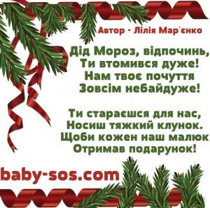 http://baby-sos.com , Дід Мороз відпочинь, ти втомився дуже Нам твоє почуття зовсім не байдуже! Ти стараєшся для нас, носиш тяжкий клунок Щоби кожен наш малюк отримав подарунок, автор мар'єнко лілія