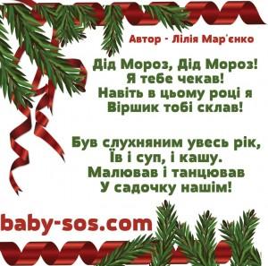 http://baby-sos.com , Дід Мороз, Дід Мороз! Я тебе чекав! Навіть в цьому році я віршик тобі склав Був слухняним я весь рік, їв і суп і кашу Малював і танцював у садочку нашім, автор лілія мар'єнко