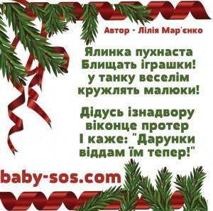 """http://baby-sos.com , Ялинка пухнаста, блищать іграшки у такку веселім кружлять малюки Дідусь ізнадвору віконце протер І каже: """"Дарунки віддам їм тепер!"""", автор лілія мар'єнко"""