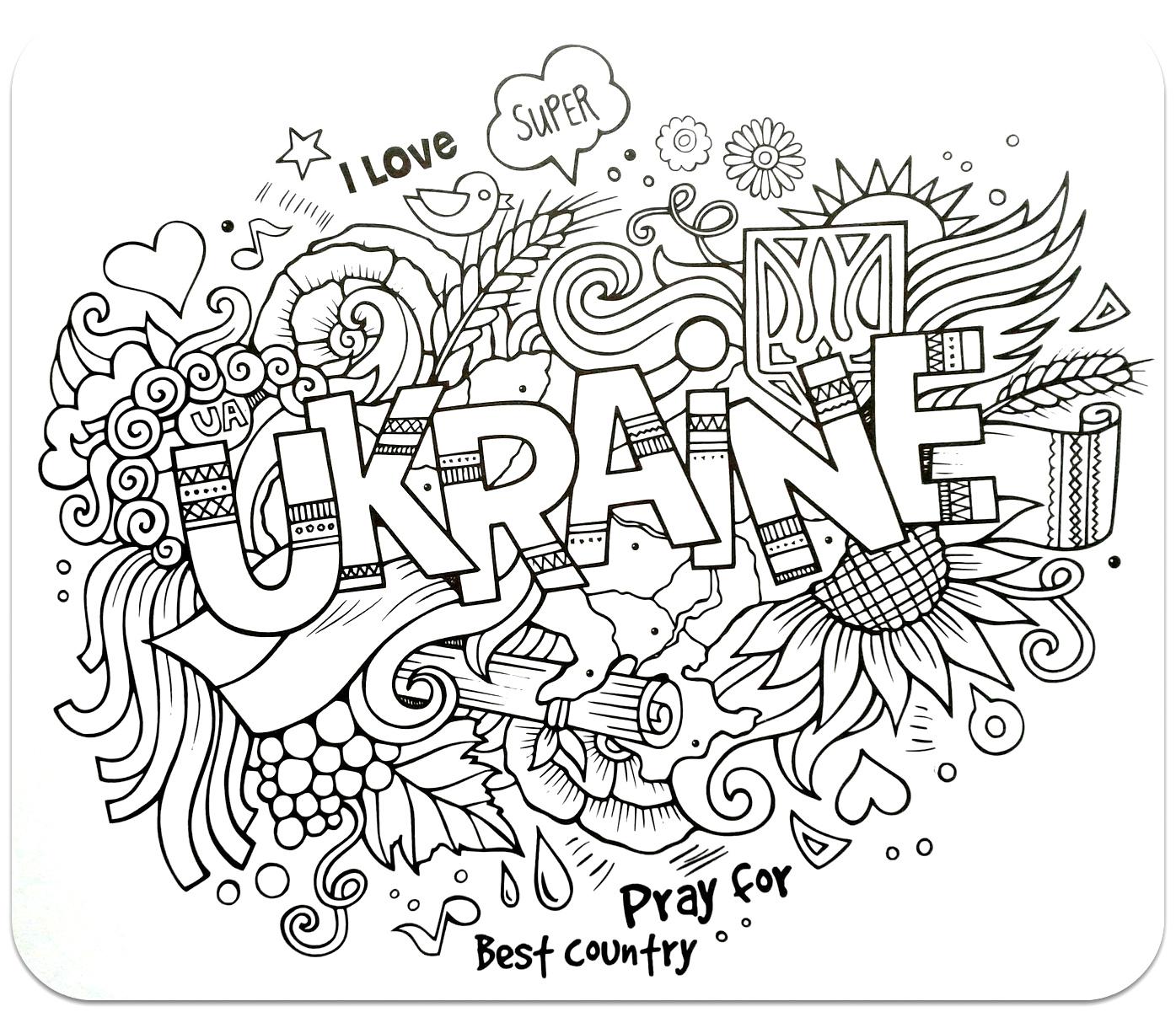 розмальовки для дорослих, розмальовки антистрес, країни, подорож, раскраски антистресс, страны, україна