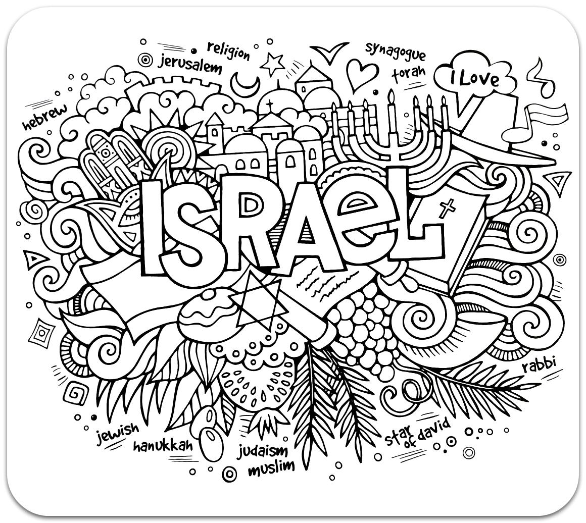 розмальовки для дорослих, розмальовки антистрес, країни, подорож,  сложные раскраски антистресс, страны, путешествия, израиль