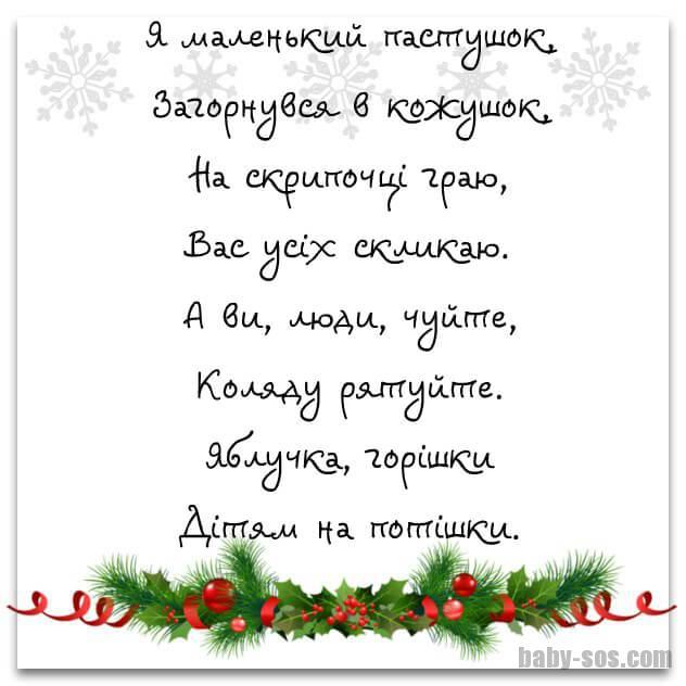 колядки для хлопчиків, колядки для хлопчиків на українській мові