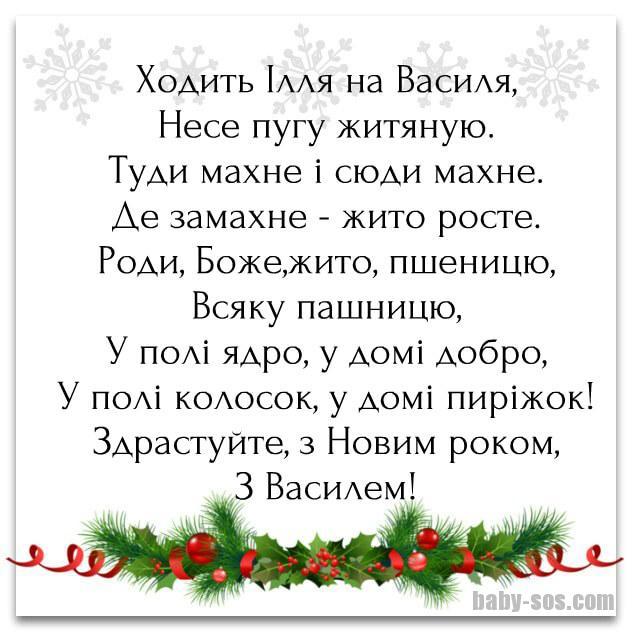 Ходить Ілля на Василя, віншівка, привітання з Старим Новим роком