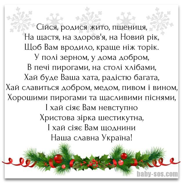 сійся родися жито пшениця, вірш для посівання, привітання з Василем