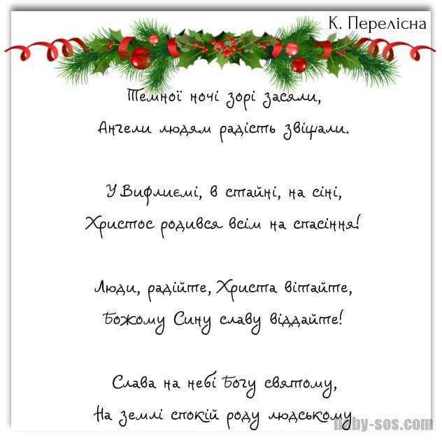 колядка для дівчаток віком від 8 до 10 років українською мовою, колядка для дівчаток