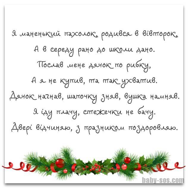 маненький пахолок, привітання з Різдвом