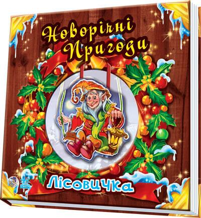 Новорічні пригоди Лісовичка