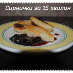 рецепти, meals fo kids, create, sirniki, рецепты, meals for chilrecipes's meals, cheesecakes for 15 minutes