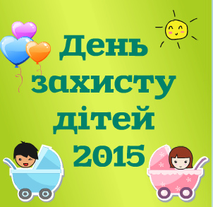 Children's Day 2015 Photo competition