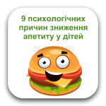 Bad appetite of the child, poor appetite in children, psychological causes of loss of appetite in children, ребенок не хочет кушать, poor appetite in a child, Psychological causes loss of appetite, anorexia, дитина не хоче їсти, cult food, food cult, loss of appetite, loss child does not want to eatod, fear of eating, дошкільний вік, preschool age