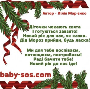 https://baby-sos.com , Little children are waiting for holidays and preparing hard! New year for us as a tale. Father Christmas come, please! We keeps up for you, potantsyuєm, postrybayem! Glad to see you! New Year comes to us!, cars lily Maryenko