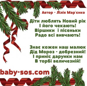 https://baby-sos.com , Kids love the New Year and his poems and songs await gladly learn all everyone knows our baby - Santa Claus brought gifts and dobreznyy us a huge sack, by Lily mar'yenko