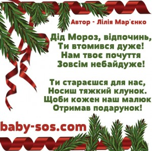 https://baby-sos.com , Father Christmas Spending, you are very tired us your feelings do not care! You starayeshsya for us, To wear a hard bundle our every kid received a present, by Lily mar'yenko