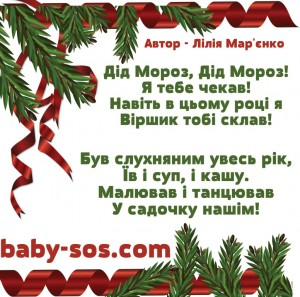 https://baby-sos.com , Дід Мороз, Santa Claus! I have waited! Even this year I made a poem you obey me all year, eat soup and porridge painted and danced in our garden, by Lily mar'yenko