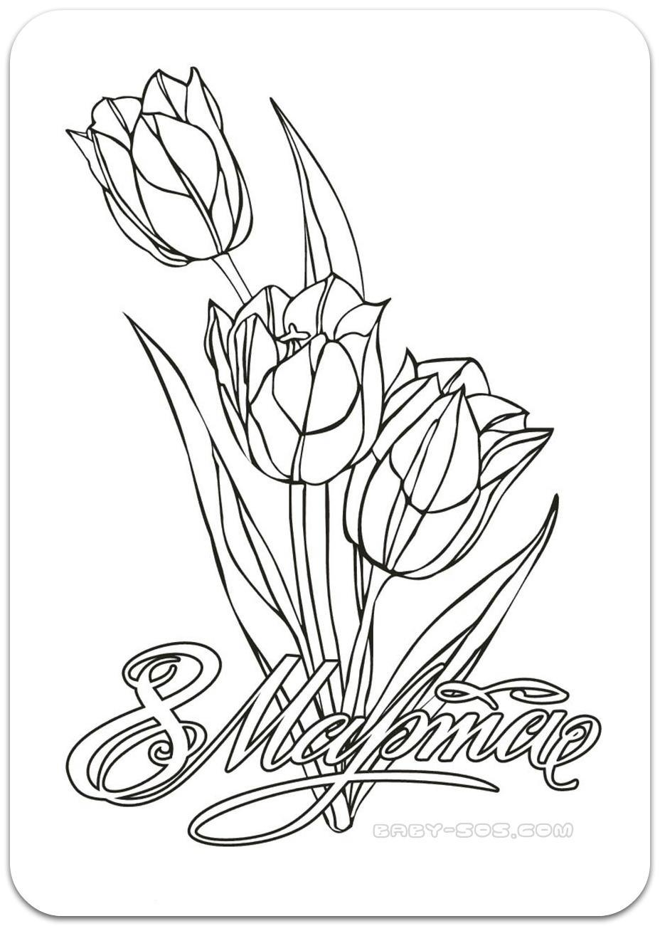 розмальовки до 8 березня, раскраски к 8 марта