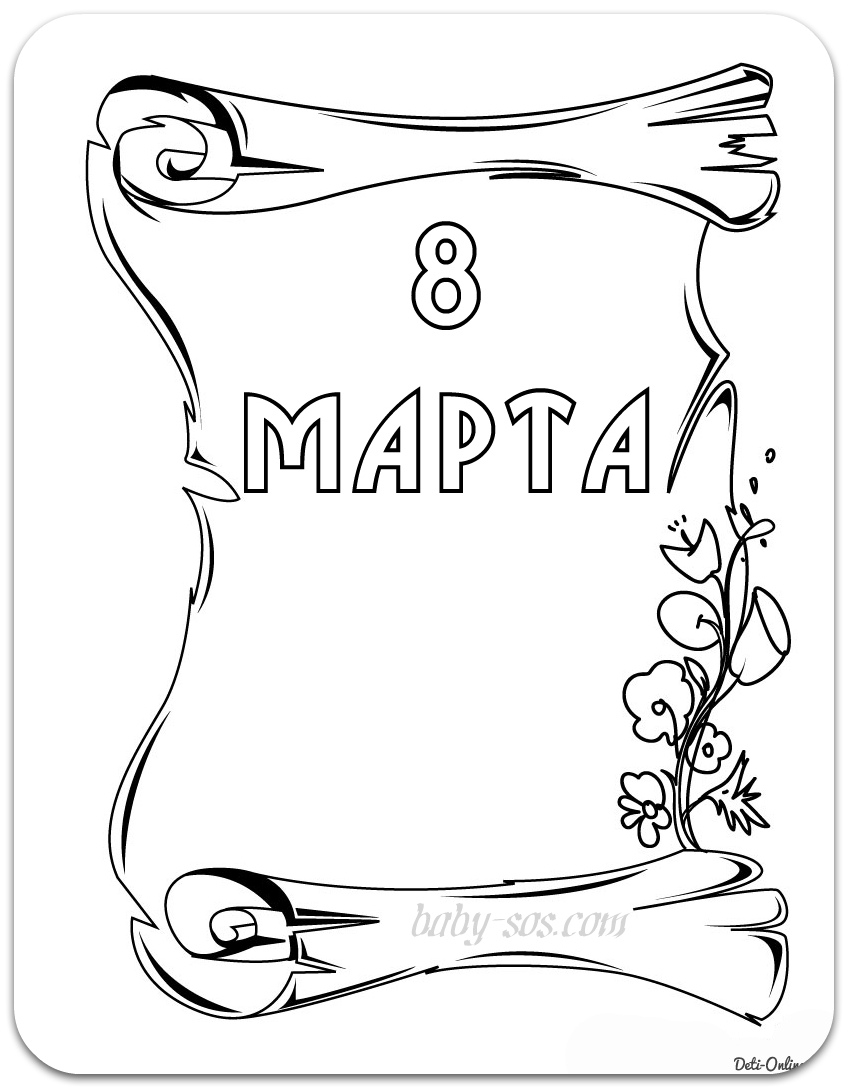 Coloring to 8 March, coloring to 8 Martha