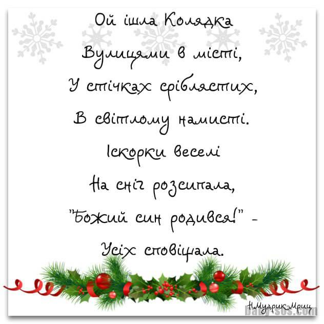 Carols for boys, boys carols in Ukrainian