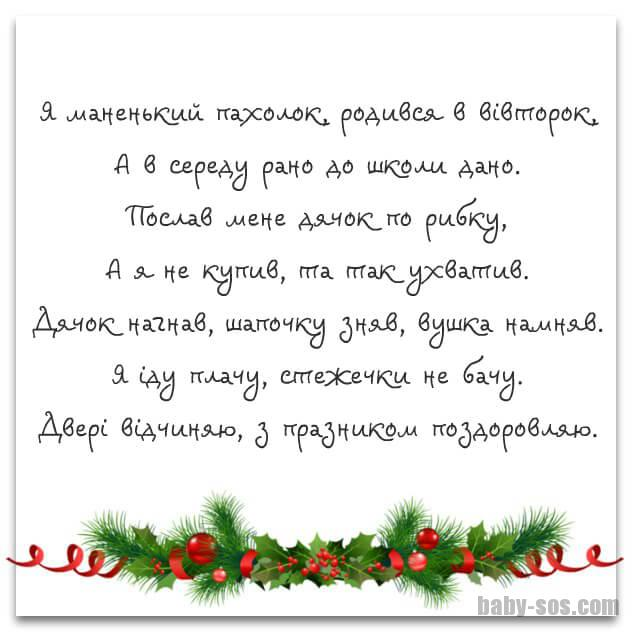 manenkyy paholok, Christmas greetings