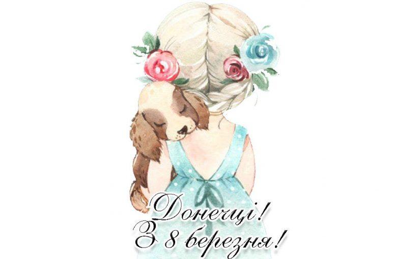 Найкращі вітання для донечки до 8 березня українською мовою