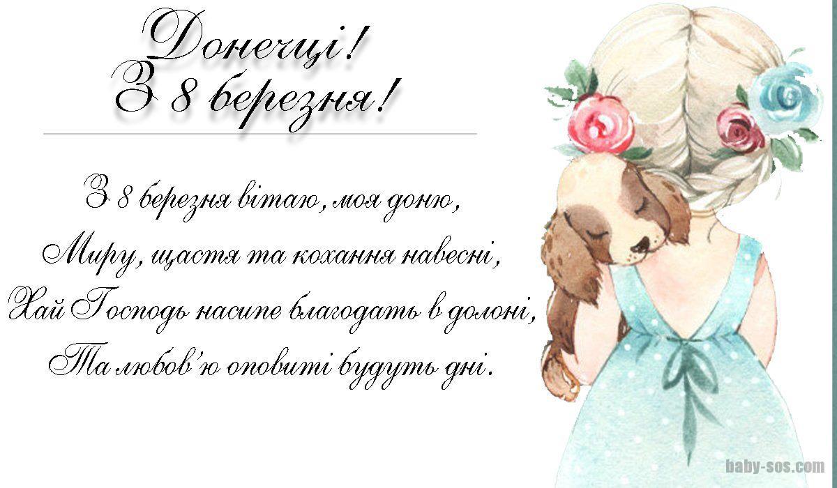 З 8 березня вітаю, моя доню, Миру, щастя та кохання навесні, Хай Господь насипе благодать в долоні, Та любов'ю оповиті будуть дні.
