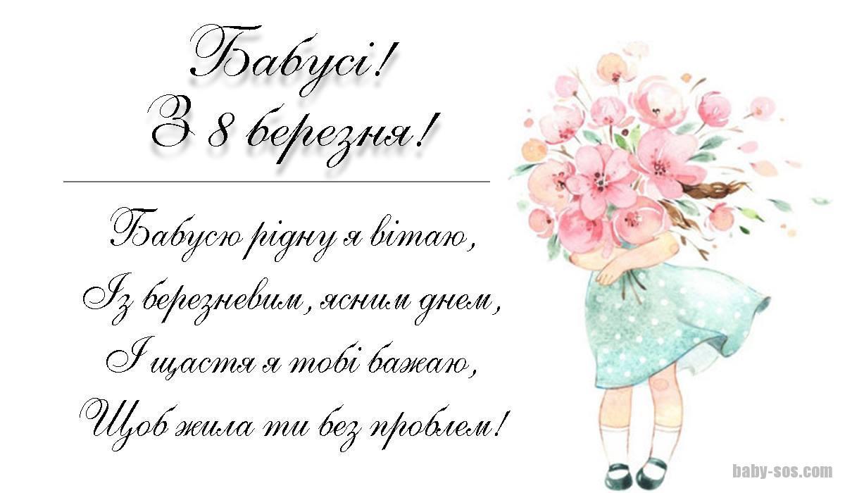 Бабусю рідну я вітаю, Із березневим, ясним днем, І щастя я тобі бажаю, Щоб жила ти без проблем!