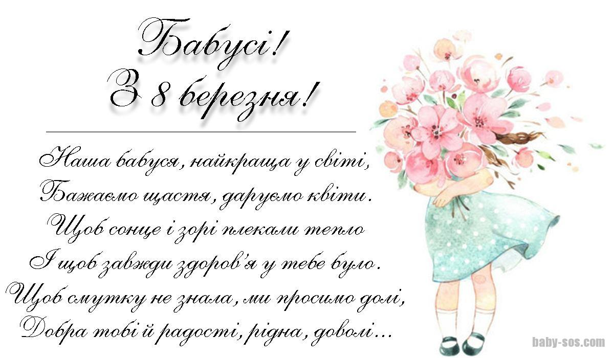Наша бабуся, найкраща у світі, Бажаємо щастя, даруємо квіти. Щоб сонце і зорі плекали тепло І щоб завжди здоров'я у тебе було. Щоб смутку не знала, ми просимо долі, Добра тобі й радості, рідна, доволі...