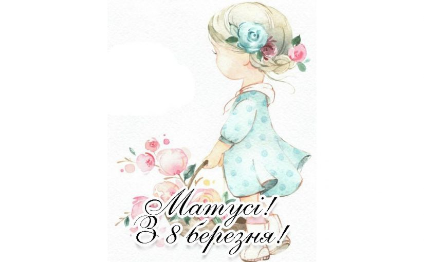 8 березня: найкращі привітання для матусі українсько мовою