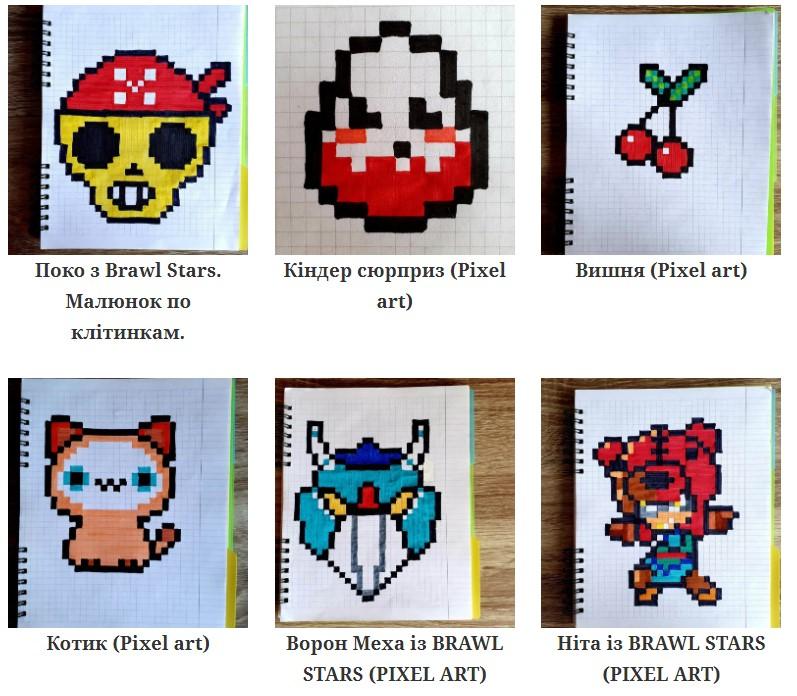 малюнки по клітинкам, drawings by cells. Pixel art